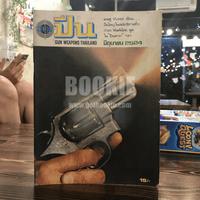 นิตยสารการกีฬาและวิชาการปืน อาวุธปืน ปีที่ 7 ฉบับที่ 9 มิ.ย.2524