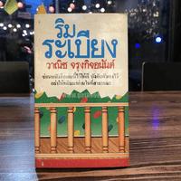 ริมระเบียง - วาณิช จรุงกิจอนันต์