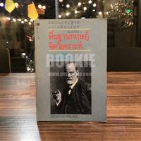 พื้นฐานทฤษฎีจิตวิเคราะห์ Sigmund Freud