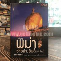 เที่ยวพม่าซ่าอย่างอินดี้ (ปกใหม่)