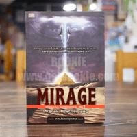 Mirage รหัสลับมายา มนตราทะเลทราย เล่ม 1