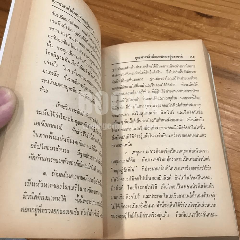 อนาคตของไทย ยุทธศาสตร์ เพื่อ การดำรงอยู่ของชาติ