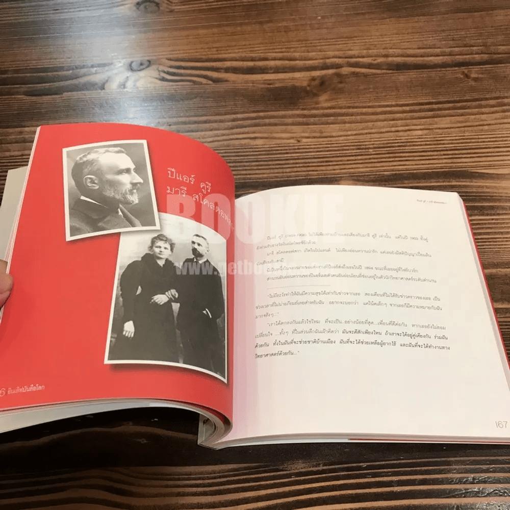 อินเลิฟบันลือโลก The World's Greatest Love Stories - อริยา จินตพานิชการ (พิมพ์ครั้งแรก)