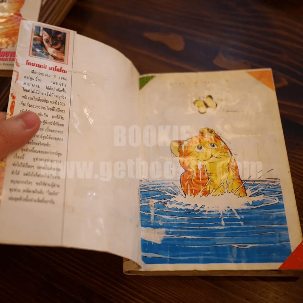 What's Michael? เหมียวไม่ธรรมดา 8 เล่มจบ (เล่ม 8 สภาพบวมน้ำ) ✦