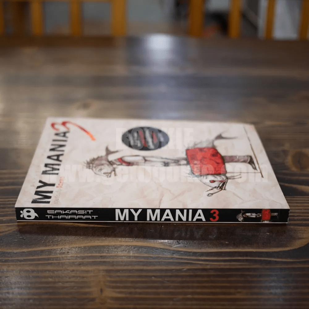 My Mania 3 รวมเรื่องสั้นจิตหลุด - เอกสิทธิ์ ไทยรัตน์