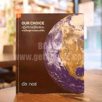 Our Choice ปฎิบัติการกู้โลกร้อน ทางเลือกสู่ทางรอดแบบยั่งยืน - อัล กอร์