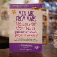 Men are from Mars, Women are from Venus ผู้ชายมาจากดาวอังคาร ผู้หญิงมาจากดาวศุกร์