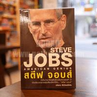 Steve Jobs American Genius สตีฟ จอบส์