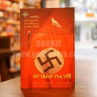 ตามล่านาซี - ธนิต ธรรมสุคติ แปล