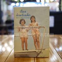 เรื่องสำหรับเด็ก Bedtime Stories เล่ม 3 ของลุงอาร์เธอร์ ไทย-อังกฤษ - อ.สนิทวงศ์ แปล