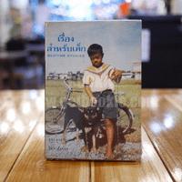 เรื่องสำหรับเด็ก Bedtime Stories เล่ม 5 ของลุงอาร์เธอร์ ไทย-อังกฤษ - อ.สนิทวงศ์ แปล