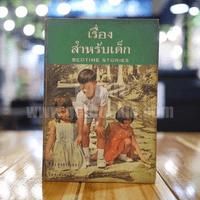 เรื่องสำหรับเด็ก Bedtime Stories เล่ม 2 ของลุงอาร์เธอร์ ไทย-อังกฤษ - อ.สนิทวงศ์ แปล