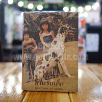 เรื่องสำหรับเด็ก Bedtime Stories เล่ม 9 ของลุงอาร์เธอร์ ไทย-อังกฤษ - อ.สนิทวงศ์ แปล