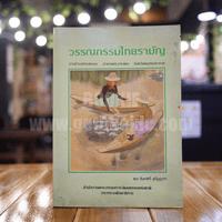 วรรณกรรมไทยรามัญ - จันทร์ศรี สุปัญญากร