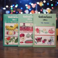 พืชมีประโยชน์ เล่ม 1-3  (พิมพ์ครั้งแรก)