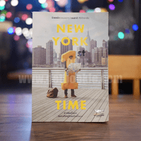 New York 1st Time (พิมพ์ครั้งแรก)
