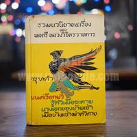 รวมนวนิยาย 5 เรื่อง ของ พลตรี หลวงวิจิตรวาทการ