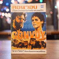 คอนวอย Convoy ชีวิตหฤโหดของ สิงห์ 18 ล้อ แห่งอเมริกา - ชากรวิทยะ