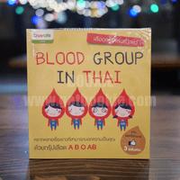 Blood Group in Thai เลือดกรุ๊ปไหนที่ว่าแน่