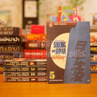 Sinking of Japan วิปโยควันสิ้นเกาะ 6 เล่มจบ (ขาดเล่ม 6)