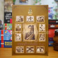พระเจ้าแผ่นดิน ร.9 รวมภาพที่ตราตรึงในดวงใจปวงชนชาวไทย