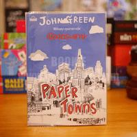เมืองกระดาษ Paper Towns