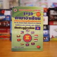 Dictionary Asean 1+10 ภาษาอาเซียน (มุมปกมีรอยถลอก)