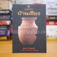 มรดกโลกบ้านเชียง Ban Chiang A World Heritage in Thailand ✦