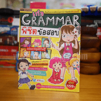 เก่ง Grammar พิชิตข้อสอบ