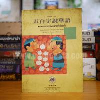 สนทนาภาษาจีนกลางห้าร้อยคำ