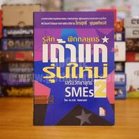 เสริมวิทยายุทธ์ SMEs 2 รู้ลึกฝึกกลยุทธ์เถ้าแก่รุ่นใหม่✦
