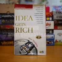 Idea Gets Rich