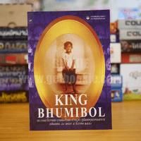 King Bhumibol พระบรมราโชวาทพระบาทสมเด็จพระเจ้าอยู่หัว ภูมิพลอดุลยเดชมหาราช