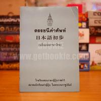 ดรรชนีคำศัพท์ (ฉบับแปลภาษาไทย)
