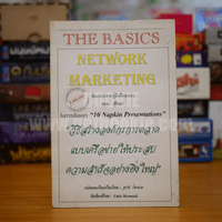 วิธีการสร้างองค์กรการตลาดแบบเครือข่ายให้ประสบความสำเร็จอย่างยิ่งใหญ่ The Basics Network Marketing