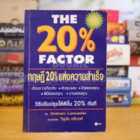 The 20% Factor ทฤษฎี 20% แห่งความสำเร็จ