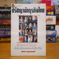 ปรัชญานักธุรกิจไทย เคล็ดลับสู่ความสำเร็จ - สรกล อดุลยานนท์