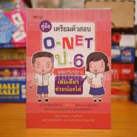 คู่มือเตรียมตัวสอบ O-Net ป.6 ฉบับปรับปรุง