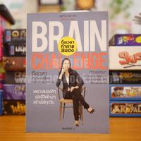 Brain Challenge ถึงเวลาท้าทายสมอง - หนูดี ดร.วนิษา เรซ