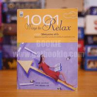 1001 Ways to Relax วิธีพักผ่อน พักใจ - Mike George