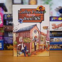 Coffee Prince รักวุ่นวายของเจ้าชายกาแฟ 3 เล่มจบ