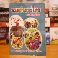 รวมสำนวนไทย ฉบับภาพประกอบ