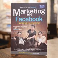 Marketing on Facebook ฉบับพื้นฐาน (ใหม่ล่าสุด)