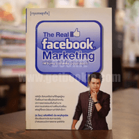 The Real Facebook Marketing เฟสบุ๊คมาร์เก๊ตติ๊ง ฉบับกลยุทธ์