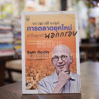 We Are All Weird การตลาดยุคใหม่เข้าใจลูกค้านอกกรอบ - Seth Godin