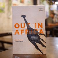 Out in Africa - อาทิตย์ ประสาทุล
