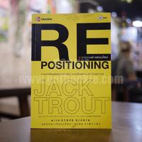 RE Positioning การวางตำแหน่งใหม่ - Jack Trout