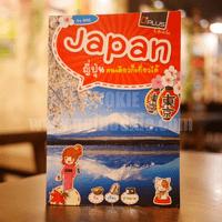 Japan ญี่ปุ่น คนเดียวก็เที่ยวได้