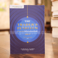 10 อุปนิสัยให้สำเร็จเป็นเซียนหุ้น The Trader's Pendulum เล่ม 1 - โจดี้ ซามูเอลส์