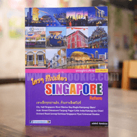 ใครๆก็ไปเที่ยว สิงคโปร์ Singapore